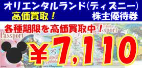 オリエンタルランド(ディズニー)株主優待券 高価買取!¥7,110