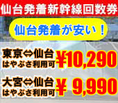 仙台発着新幹線回数券 仙台発着が安い!