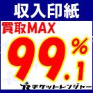 収入印紙 買取MAX 99.1%