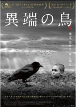 異端の鳥【ムビチケ】