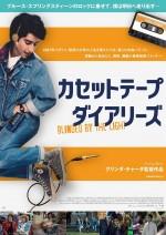 カセットテープ・ダイアリーズ【ムビチケ】