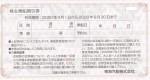 東海汽船株主優待券 2020年9月30日期限