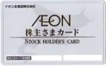 イオン北海道株主優待 株主カード イオンラウンジカード