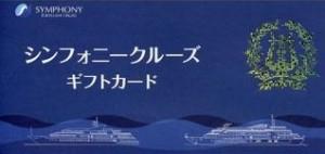 シンフォニー(東京ベイ・クルージングレストラン)ギフトカード ランチクルーズ 海の玉手箱 碧(あおい)コース 6300円相当
