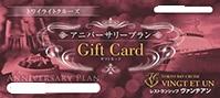 東京ヴァンテアンクルーズ ギフト券 アニバーサリープラン(トワイライト)11,300円相当