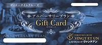 東京ヴァンテアンクルーズ ギフト券 アニバーサリープラン(ディナー)1万4300円相当