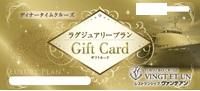 東京ヴァンテアンクルーズ ギフト券 ラグジュアリプラン(ディナー)2万3000円相当
