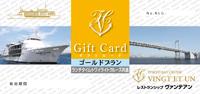 東京ヴァンテアンクルーズ 共通ギフト券(ランチ/トワイライト)ゴールドプラン(食前酒付)1万600円相当