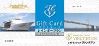 東京ヴァンテアンクルーズ 共通ギフト券(ランチ/トワイライト)レインボープラン(食前酒付)8500円相当