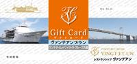東京ヴァンテアンクルーズ 共通ギフト券(ランチ/トワイライト)ヴァンテアンプラン(食前酒付)6500円相当