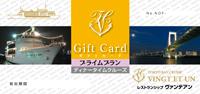 東京ヴァンテアンクルーズ ギフト券(ディナー)プライムプラン(食前酒付)16,300円相当