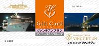 東京ヴァンテアンクルーズ ギフト券(ディナー)ヴァンテアンプラン(食前酒付)10,800円相当