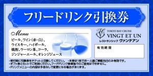 東京ヴァンテアンクルーズ ギフト券 フリードリンク券 1,600円相当