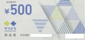 サッポロドラッグストア(サツドラ)商品券 500円券