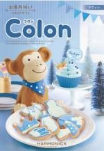 Colon(コロン)マフィン 8800円相当