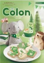 Colon(コロン)マカロン 2万5800円相当