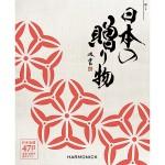 日本の贈り物 梅(うめ)コース 3800円相当