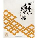日本の贈り物 橙(だいだい)コース 4800円相当