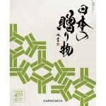 日本の贈り物 抹茶(まっちゃ)コース 5800円相当