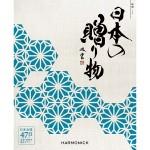 日本の贈り物 紺碧(こんぺき)コース 7800円相当