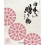 日本の贈り物 中紅(なかべに)コース 8800円相当