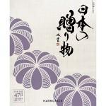 日本の贈り物 江戸紫(えどむらさき)コース 1万800円相当