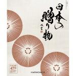 日本の贈り物 小豆(あずき)コース 1万5800円相当