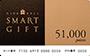 RING BELL SMARTGIFT(リンベル スマートギフト)5万1000円ポイント