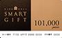 RING BELL SMARTGIFT(リンベル スマートギフト)10万1000円ポイント