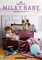 MILKY BABY(ミルキーベイビー)8,300円コース