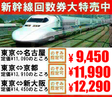 新幹線回数券大特売中