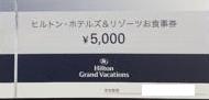 ヒルトン・ホテルズ&リゾーツお食事券 5000円券