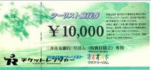 近畿日本ツーリスト旅行券(宿泊券を伴わない航空券・JR券及びその他観光券のみの使用不可のもの)10,000円券