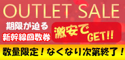 OUTLET SALE 期限が迫る新幹線回数券 激安でGET!!数量限定!なくなり次第終了!