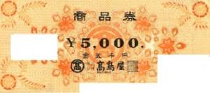 高島屋百貨店 商品券  500円券