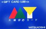 三越ゆめカード 5000円券