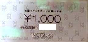 松屋ポイントカードお買い物券 1000円券