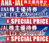 ANA・JAL株主優待券いつでも安い ANA株主優待券正規料金が50%off JAL株主優待券正規料金が50%off