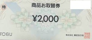 東武百貨店 取替券 2000円券