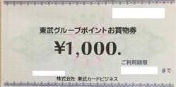 東武グループポイントお買物券 1,000円券