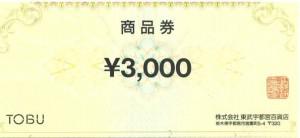 東武百貨店 商品券 3000円券