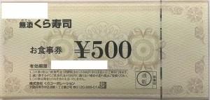 くらコーポレーション(くら寿司)お食事券 500円券