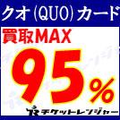 クオ(QUO)カード 買取MAX95%