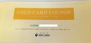 エムアイカードゴールドカード会員専用クーポン券(冊子)