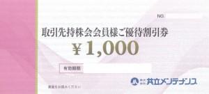 共立メンテナンス取引先持株会会員様ご優待割引券 1,000円券