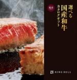 選べる国産牛カタログギフト 延壽(えんじゅ)20,000円相当