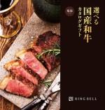 選べる国産牛カタログギフト 福禄(ふくろく)30,000円相当