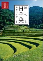 選べる日本の米 ほなみ 3,800円相当
