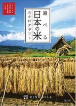 選べる日本の米 はつほ 5,800円相当