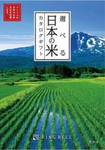 選べる日本の米 あきほ 10,800円相当